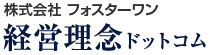 1600社以上の経営理念を紹介、経営理念・企業理念を学ぶなら坂上仁志の経営理念ドットコムにおまかせ