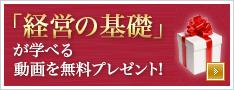 「経営者の名言」メルマガプレゼント!