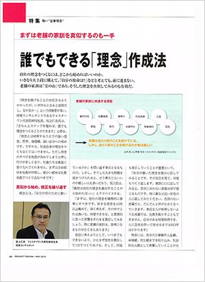 「月刊 事業構想」P44